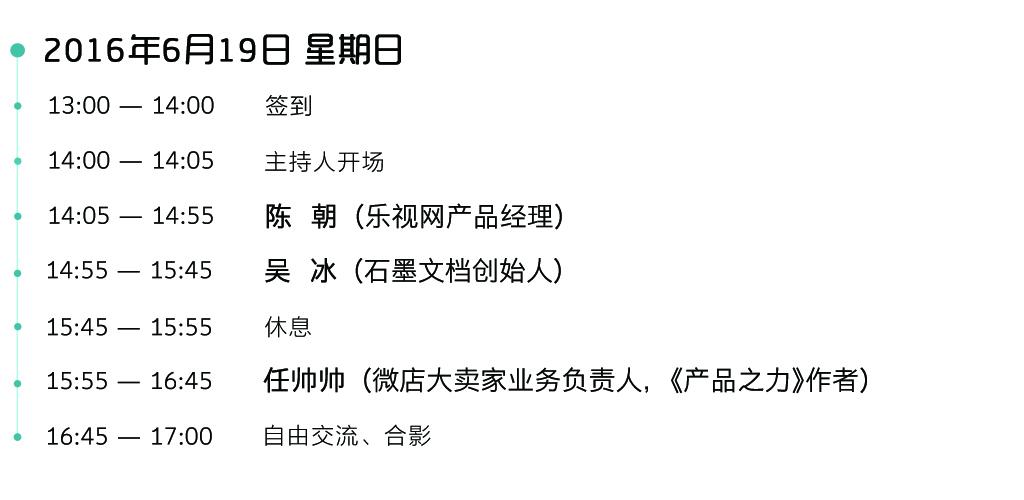 huodong-BJ-160618-liucheng