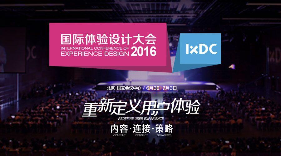 huodong_2016ixdc_tt