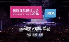 线下活动报名 2016国际体验设计大会,重新定义用户体验