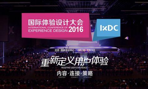 线下活动报名|2016国际体验设计大会,重新定义用户体验