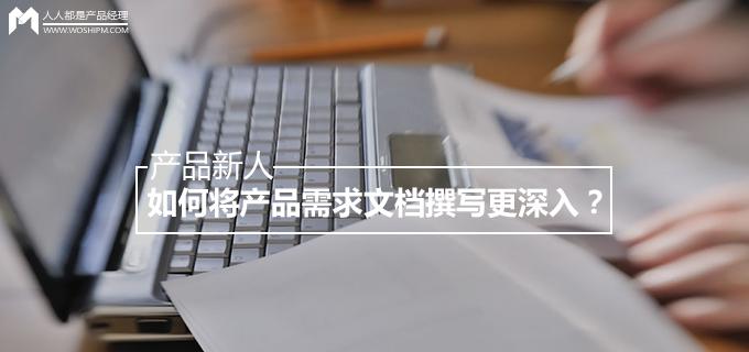 xuqiuwendang