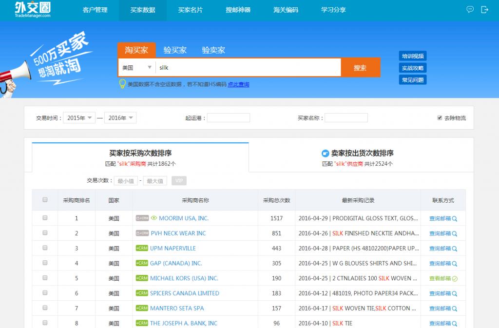 外交圈列表页