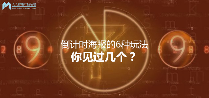 daojishihaibao