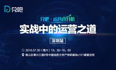 线下活动报名 | 运营直升机:实战中的运营之道 – 深圳站