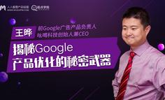 免费课程报名 前Google广告产品负责人:揭秘Google产品优化的秘密武器