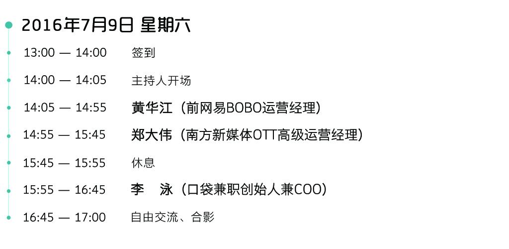 huodong-GZ-160709-liucheng