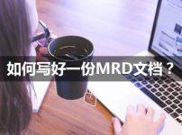 如何写好一份MRD文档?