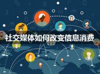 社交媒体如何改变信息消费