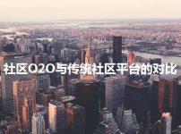 社区O2O与传统社区平台的对比