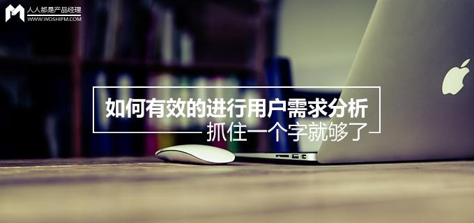 xuqiufenxi