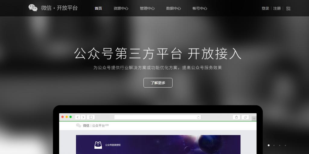 微信开放平台