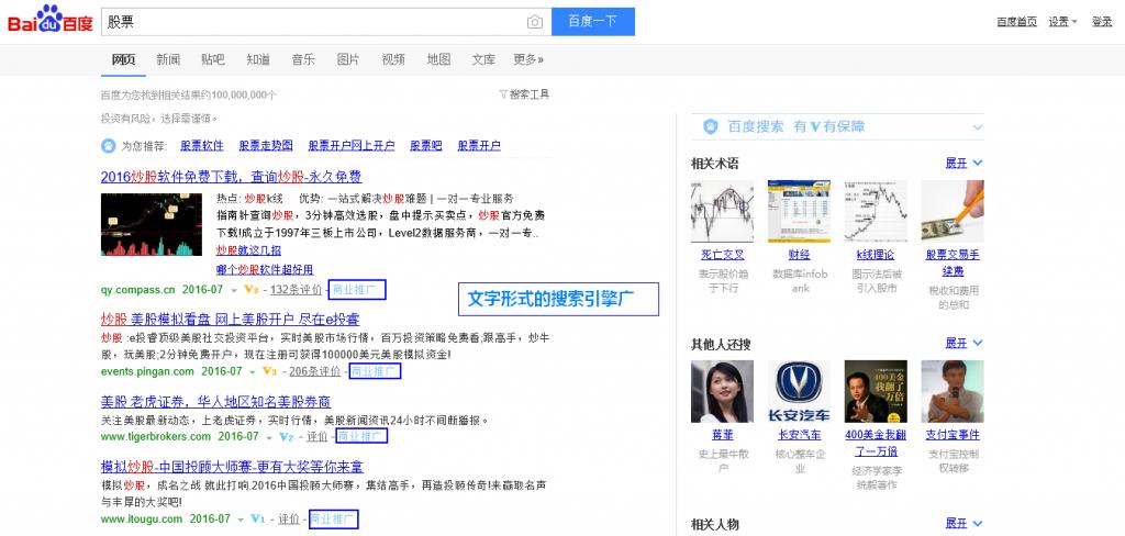 文字形式的搜索引擎广告