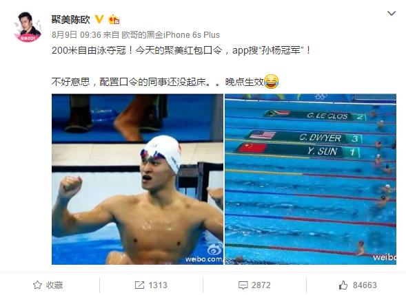 聚美陈欧发奥运会关键词口令红包微博