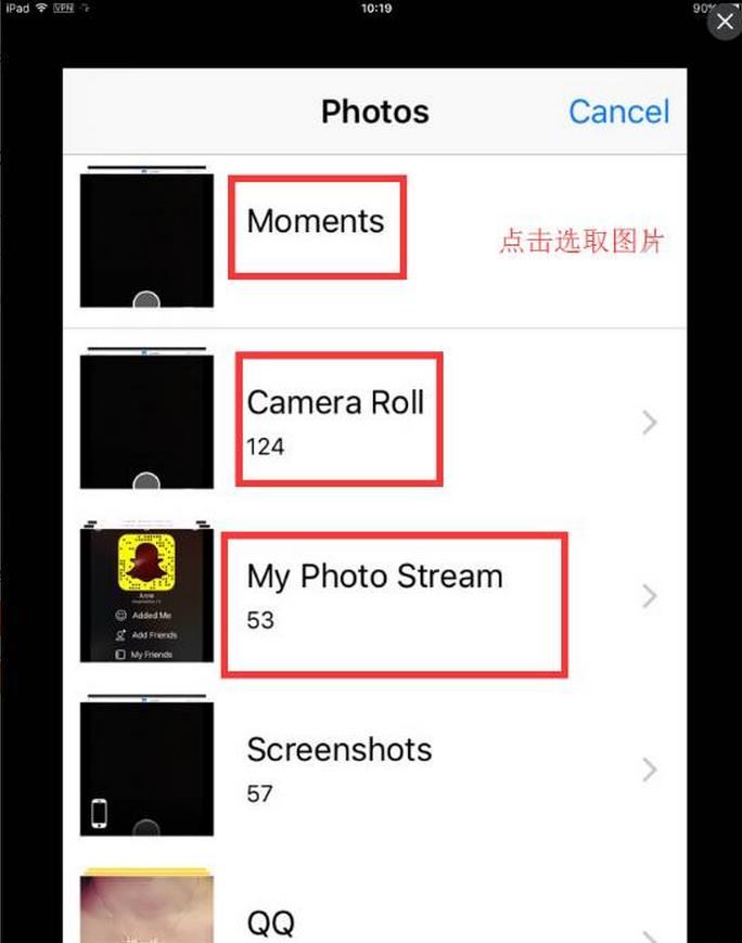 手把手教你如何用Snapchat做营销(基础篇)