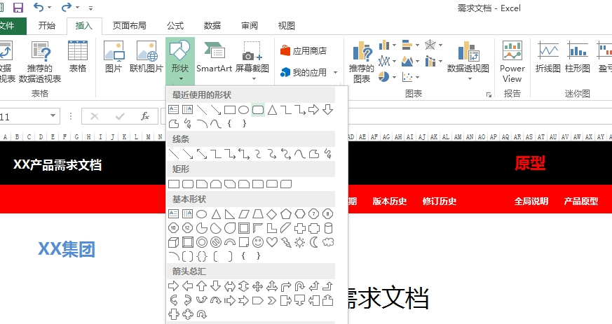 Baidu IME_2016-8-10_15-53-43