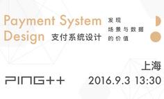 线下活动报名|支付系统设计:发现场景与数据的价值(上海站)
