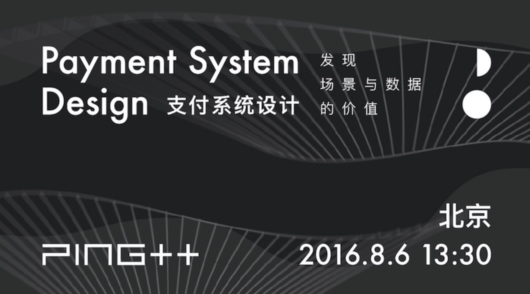 Ping++-BJ-0806-TT