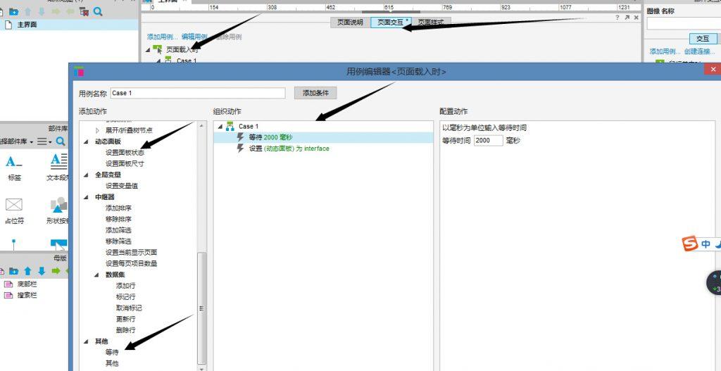 QQ启动过渡
