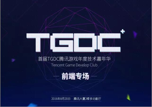 TGDC_TT