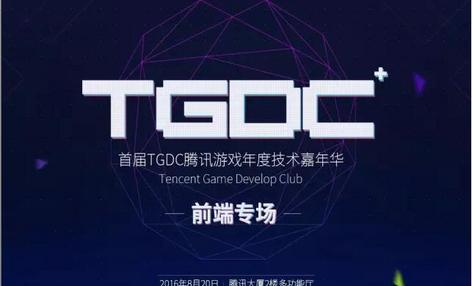 线下活动报名   首届TGDC腾讯游戏年度技术嘉年华