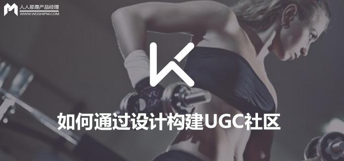 UGCshequ