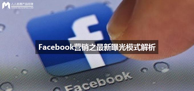 分析:Facebook营销之最新曝光模式