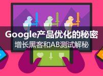 Google产品优化的秘密:解密增长黑客和AB测试