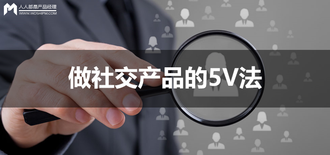 腾讯天使投资人刘晓松:做社交产品的5V法
