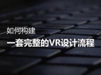 如何构建一套完整的VR设计流程