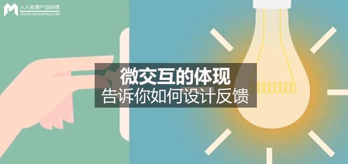 weijiaohu