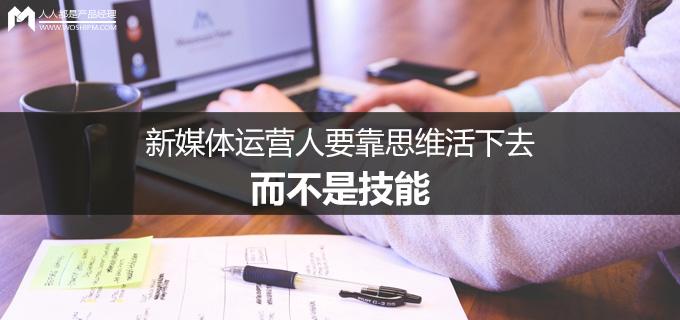 yunyingsiweihuoxia