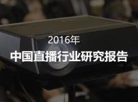 2016年中国直播行业研究报告