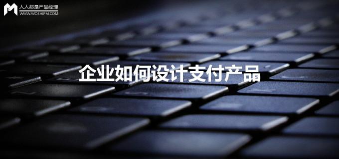 zhifuchanpin