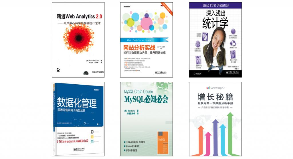 互联网数据分析书籍清单-进阶版