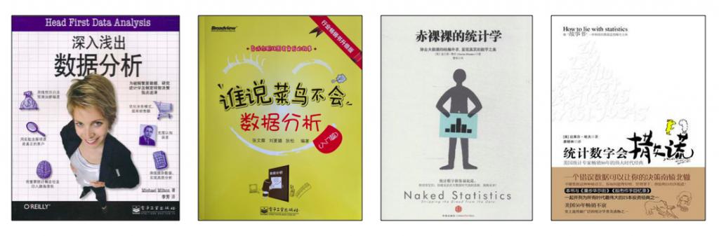 互联网数据分析书籍清单-入门版
