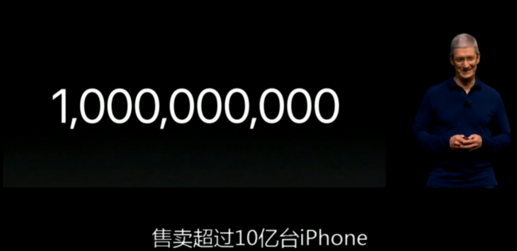 10亿台iPHONE