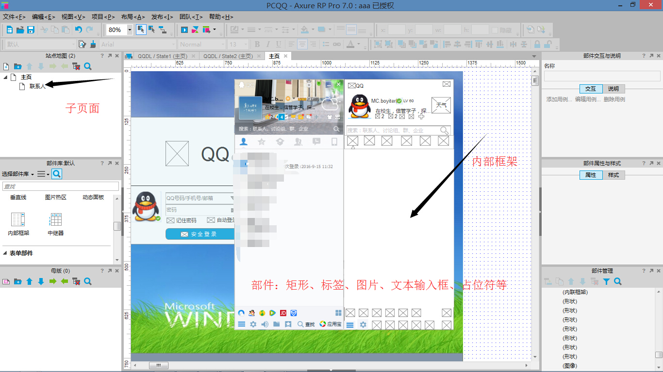 12.建立QQ界面