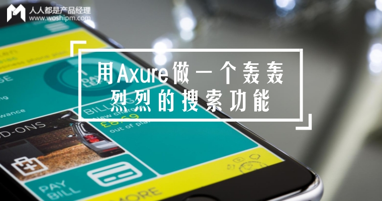 axure教程
