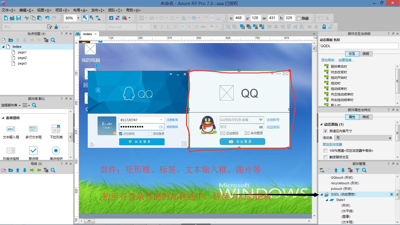 7,制作QQ登录界面,转化成动态面板