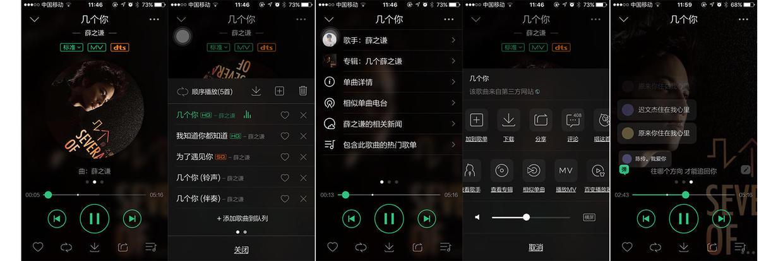 QQ音乐播放界面