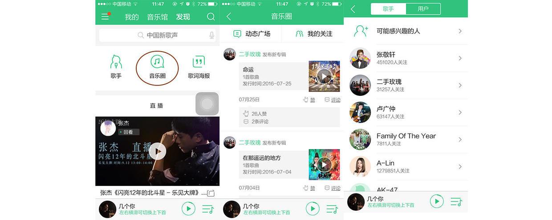 QQ音乐社区界面