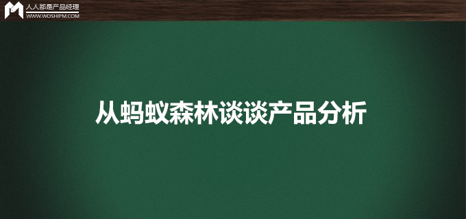 chanpinfenxi