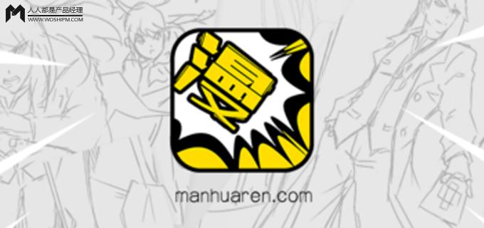 manhuaren