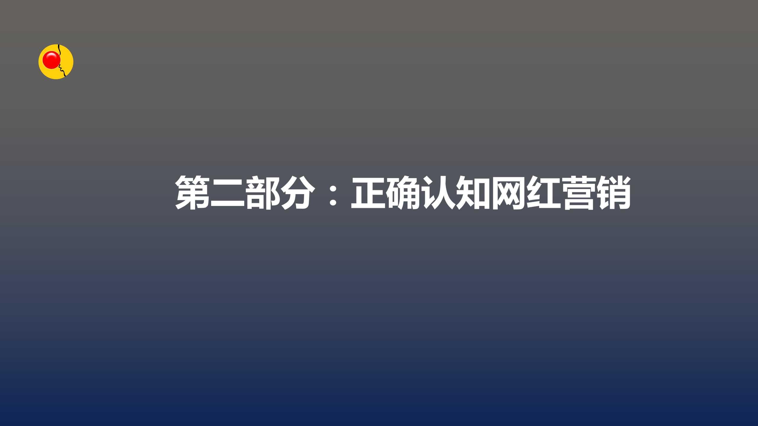 ppt干货:网红直播营销方法论