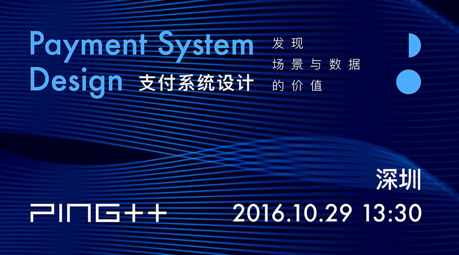 10月深圳banner-人人900