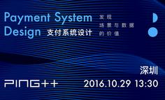 线下活动报名|支付系统设计:发现场景与数据的价值(深圳站)