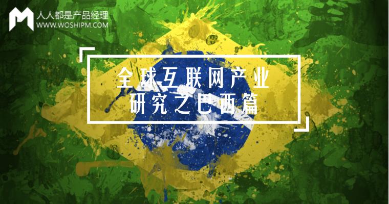 全球互联网产业研究之巴西篇