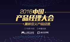 直播报名|2016中国产品经理大会在线直播启动预约
