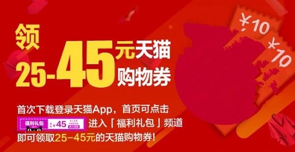 天猫app首次下载送优惠
