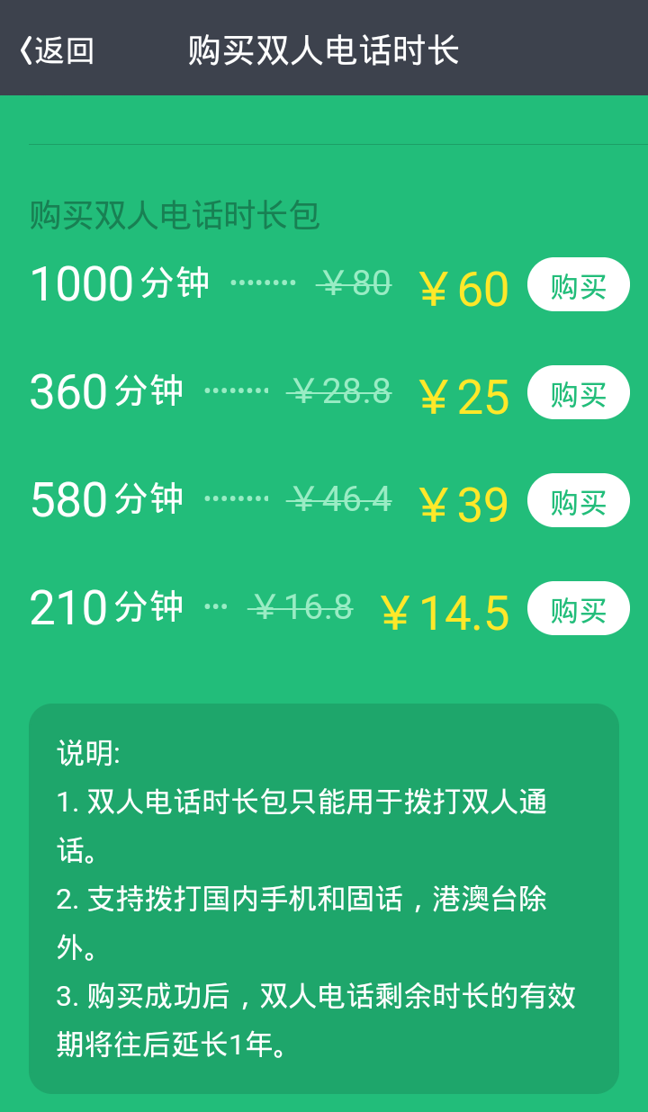 Screenshot_2016-10-29-14-25-26_com.tencent.lighta